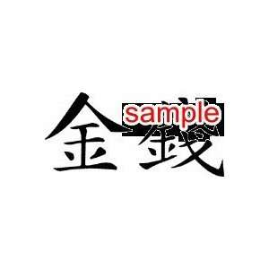 ASIAN WRITING MONEY WHITE VINYL DECAL STICKER